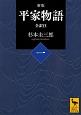 平家物語<新版> 全訳注 (1)
