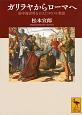 ガリラヤからローマへ 地中海世界をかえたキリスト教徒