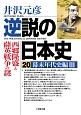 逆説の日本史 幕末年代史編3 西郷隆盛と薩英戦争の謎 (20)