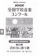 第84回 NHK全国学校音楽コンクール課題曲 高等学校 混声四部合唱 君が君に歌う歌 平成29年