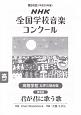 第84回 NHK全国学校音楽コンクール課題曲 高等学校 女声三部合唱 君が君に歌う歌 平成29年