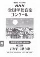 第84回 NHK全国学校音楽コンクール課題曲 高等学校 男声三部合唱 君が君に歌う歌 平成29年