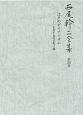 西尾幹二全集 江戸のダイナミズム-古代と近代の架け橋 (20)