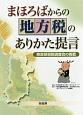 まほろばからの地方税のありかた提言 奈良県税制調査会の挑戦
