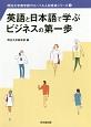 英語と日本語で学ぶビジネスの第一歩 明治大学商学部グローバル人材育成シリーズ1