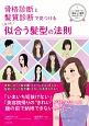 骨格診断と髪質診断で見つける もっと似合う髪型の法則