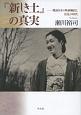 『新しき土』の真実 戦前日本の映画輸出と狂乱の時代