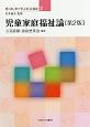 児童家庭福祉論<第2版> 新・はじめて学ぶ社会福祉2
