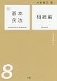 新・基本民法 相続編 遺産管理の法 (8)