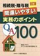 相続税・贈与税 間違いやすい実務のポイントQ&A100<全訂版>