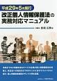 改正個人情報保護法の実務対応マニュアル 平成29年5月