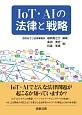 IoT・AIの法律と戦略