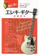 初心者のエレキ・ギター基礎教本 テクニックはもちろん、機材の使い方までわかる入門書