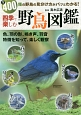 四季で楽しむ 野鳥図鑑