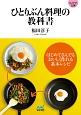 ひとりぶん料理の教科書 はじめてさんでもおいしく作れる基本レシピ