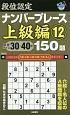 段位認定 ナンバープレース 上級編 150題 (12)
