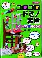 コロコロドミノ装置 Kids工作BOOK<図書館版>