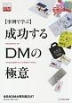 成功するDMの極意 全日本DM大賞年鑑2017 事例で学ぶ