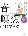 心身を浄化し、幸せを引き寄せる 音瞑想CDブック 1日3分からできる