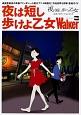 夜は短し歩けよ乙女Walker アニメ映画「夜は短し歩けよ乙女」公式ナビゲーション