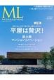 MODERN LIVING 平屋は贅沢!/最上級マンションリノベーション (232)