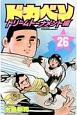 ドカベン ドリームトーナメント編 (26)