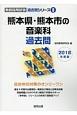 熊本県・熊本市の音楽科 過去問 2018 教員採用試験過去問シリーズ