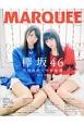 MARQUEE 特集:欅坂46 乃木坂46 まねきケチャ ゆるめるモ! (120)