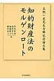 知的財産法のモルゲンロート 土肥一史先生古稀記念論文集