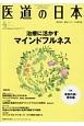 医道の日本 76-4 2017.4 東洋医学・鍼灸マッサージの専門誌(883)