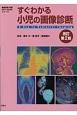 すぐわかる小児の画像診断<改訂第2版> KEY BOOKシリーズ
