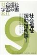 社会福祉援助技術論 相談援助の基盤と専門職相談/援助の理論と方法 (1)