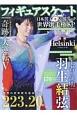 フィギュアスケート 日本男子応援ブック 世界選手権SP
