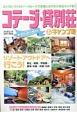 コテージ・貸別荘&キャンプ場 2017-2018
