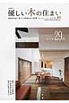 優しい木の住まい 広島の有力工務店が建てた木の家29邸 地域の有力工務店が地域産材を使って建てた「長期優良(16)