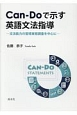 Can-Doで示す英語文法指導 文法能力の習得実態調査を中心に