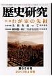歴史研究 2017.4 特集:わが家の先祖 (650)