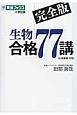 生物合格77講<完全版>