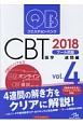 クエスチョン・バンク CBT プール問題 連問編 2018 (4)