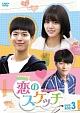 恋のスケッチ〜応答せよ1988〜 DVD-BOX3