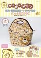 ポムポムプリン 保冷・保温素材トートバッグ付き パンレシピBOOK 特別付録:保温・保冷素材トートバッグ