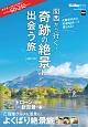 関西から行く!奇跡の絶景に出会う旅 2017-2018 関西ウォーカー特別編集