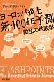 ヨーロッパ炎上 新・100年予測 動乱の地政学