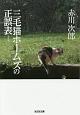 三毛猫ホームズの正誤表<新装版> 長編推理小説