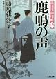 鹿鳴-はぎ-の声 隅田川御用帳12 長編時代小説