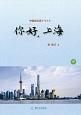 ニイ好、上海 CD付 中国語会話テキスト