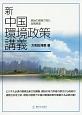 新中国環境政策講義