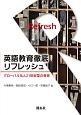 英語教育徹底リフレッシュ グローバル化と21世紀型の教育