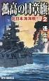 孤高の日章旗 北日本海海戦! (2)