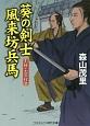 葵の剣士 風来坊兵馬 上様のお墨付き 書下ろし長編時代小説(2)